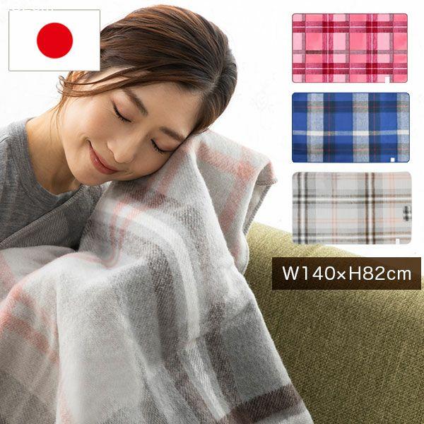 日本製 電気ひざ掛け 3色