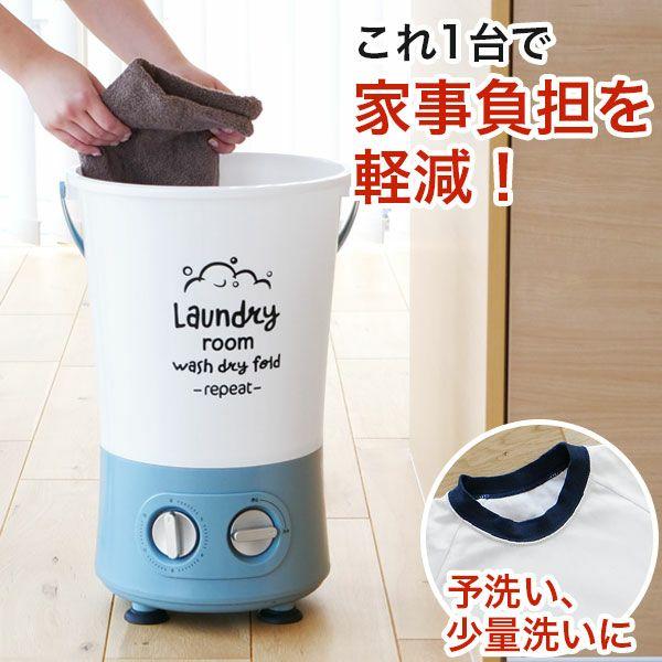小型洗濯機 MB-018 ミニランドリー