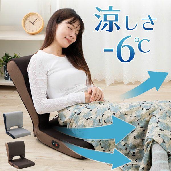 惣田製作所 涼風座椅子 KK-1070