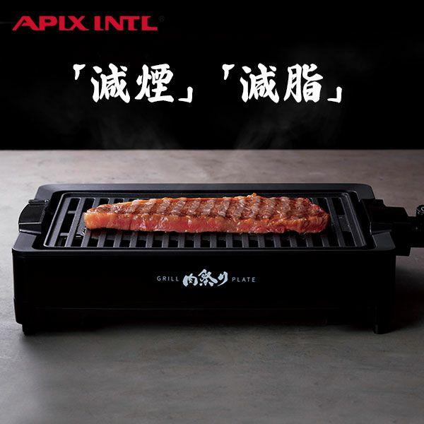 アピックス 焼肉プレート 「肉祭り」