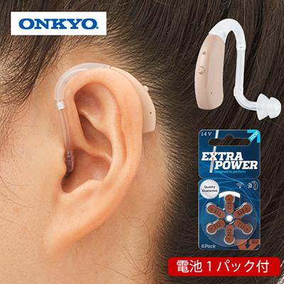 ONKYO 耳掛け式補聴器