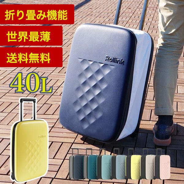 Rollink 折りたたみスーツケース